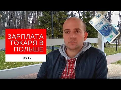 Моя зарплата в Польше. Жизнь и работа токарем в Польше 2019