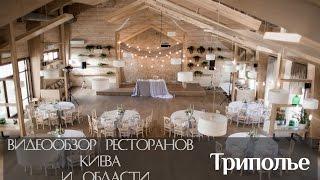 видео загородные рестораны Киева для свадьбы