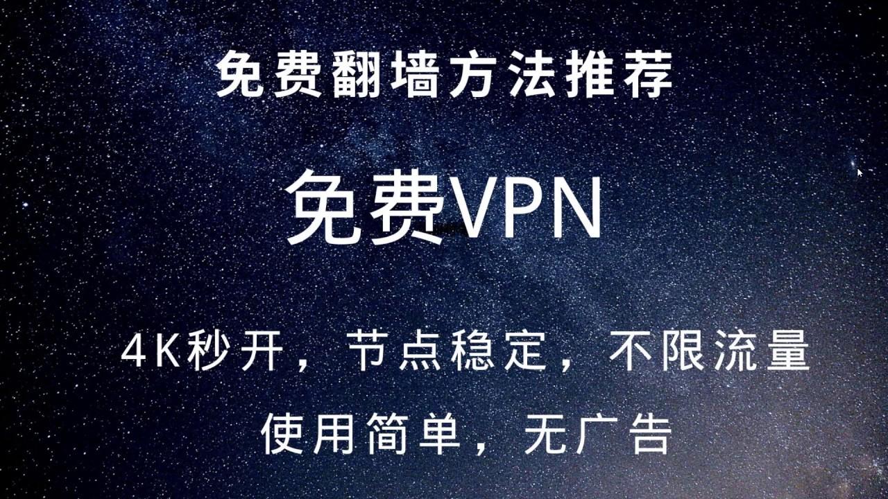 免费vpn,最新免费科学上网方法,完全免费,速度快,节点稳定,不限流量,使用简单,无广告,一键连接#88
