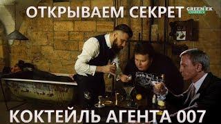 Джеймс Бонд - Любимый рецепт коктейля