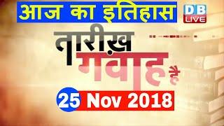 25 Nov 2018 | आज का इतिहास | Today History | Tareekh Gawah Hai | Current Affairs In Hindi | #DBLIVE