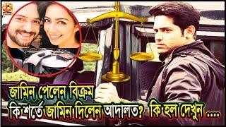যেভাবে জামিন পেলেন অভিনেতা বিক্রম | Vikram gets Bail in Sonika Chauhan Case | Channel IceCream