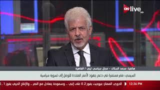 قراءة تحليلية لكلمة السيسي حول الشأن الليبي أمام الجمعية العامة للأمم المتحدة - محمد السلاك