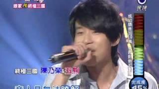 Download lagu 12/13 我的第一次 陳乃榮+五熊_你的電話.wmv