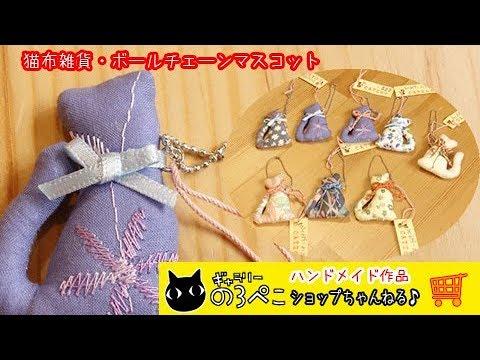 CATZOOさん(福岡県)/ネコのボールチェーンマスコット(シルバーカラーチェーン)| ギャラリーのろぺこショップちゃんねる♪