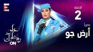 مسلسل أرض جو - HD -  الحلقة (2) - غادة عبد الرازق - (Ard Gaw - Episode (2
