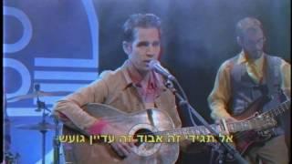 אביב גפן והתעויוט - מי אני היום - קליפ - Aviv Geffen
