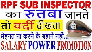 RPF Sub Inspector का रुतबा जानते हो? RPF SI Salary | RPF SI POWER | RPF SI Promotion | RPF SI Duty