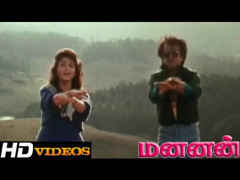 Rajathi Raja... Tamil Movie Songs - Mannan [HD]