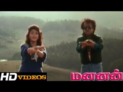 Rajathi Raja... Tamil Movie   Mannan HD
