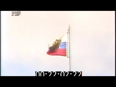 [1996] changed the flag in the Russian Federation |