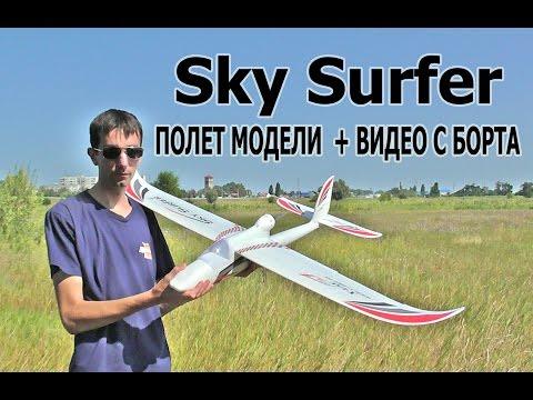Sky Surfer полет модели + камера на борту