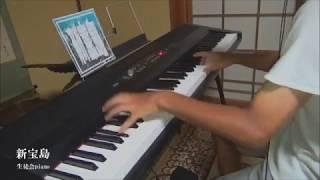 どうも!今回はサカナクションの「新宝島」を弾いてみました!凄いかっ...
