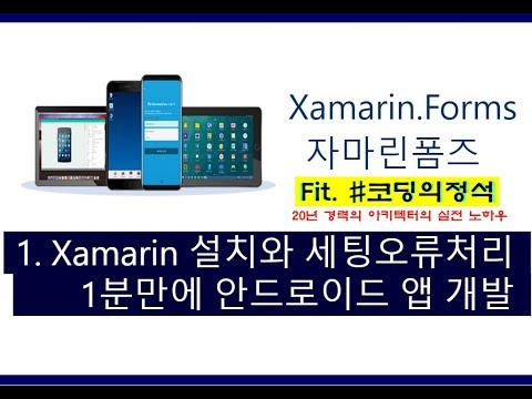 Xamarin강좌(앱만들기)-1. Xamarin 설치와 안드로이드 에뮬레이터 세팅. 안드로이드어플 1분만에 개발