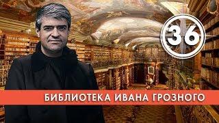 Библиотека Ивана Грозного. Выпуск 36 (01.04.2019). НИИ РЕН ТВ.