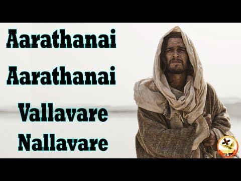 Aarathanai Aarathanai Vallavare Nallavare | ஆராதனை ஆராதனை  | Tamil Christian Worship Song | HD