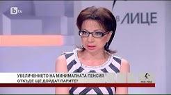 Лице в лице: Гълъб Донев: Парите за ТЕЛК са около 1 млрд. лв. годишно