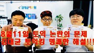8월11일토익 논란의 문제 명쾌한 해설! by 김대균토…