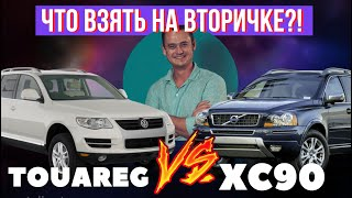 "Volkswagen Touareg или Volvo XC90? ""БУ"" Подержанные автомобили"