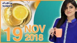 Uncountable Benefits of Sweet lemon   Subh Saverey Samaa Kay Saath   SAMAA TV   Nov 19,2018
