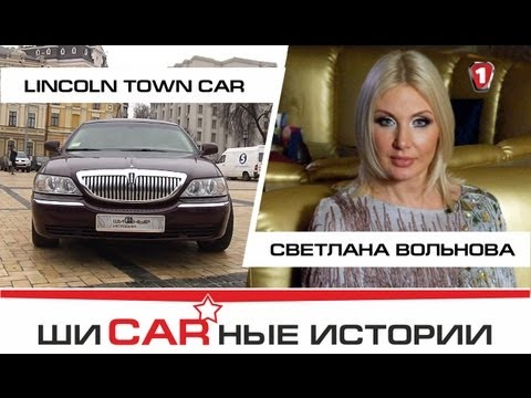 """Lincoln Town Car и Светлана Вольнова. """"Шикарные Истории"""" (HD)."""