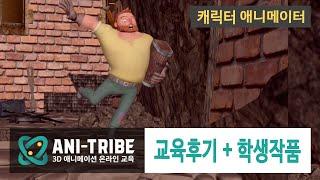 애니트라이브 ㅣ 학생작품 + 교육후기 ㅣ  리얼 3D애니메이션 전문 마야학원