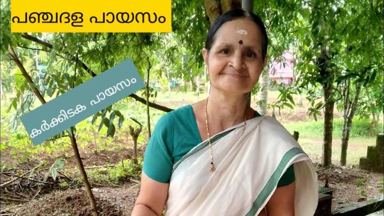 പഞ്ചദള കർക്കിടക പായസം / Karkkidakam Special Paayasam