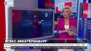 В Екатеринбурге очередная пара занялась сексом в публичном месте