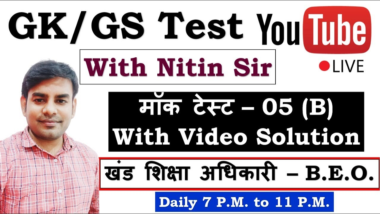 UPPSC BEO GK/GS Mock Test -05-B I  खंड शिक्षा अधिकारी BEO Practice Set By Nitin Sir, Study91