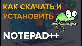 Как скачать и установить программу Notepad++ без вирусов