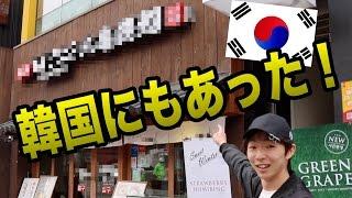 """【発見‼︎】韓国で""""日本食""""食べれるまで帰れません!後編"""