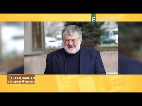 Espreso.TV: Еспресо капітал | 29 лютого