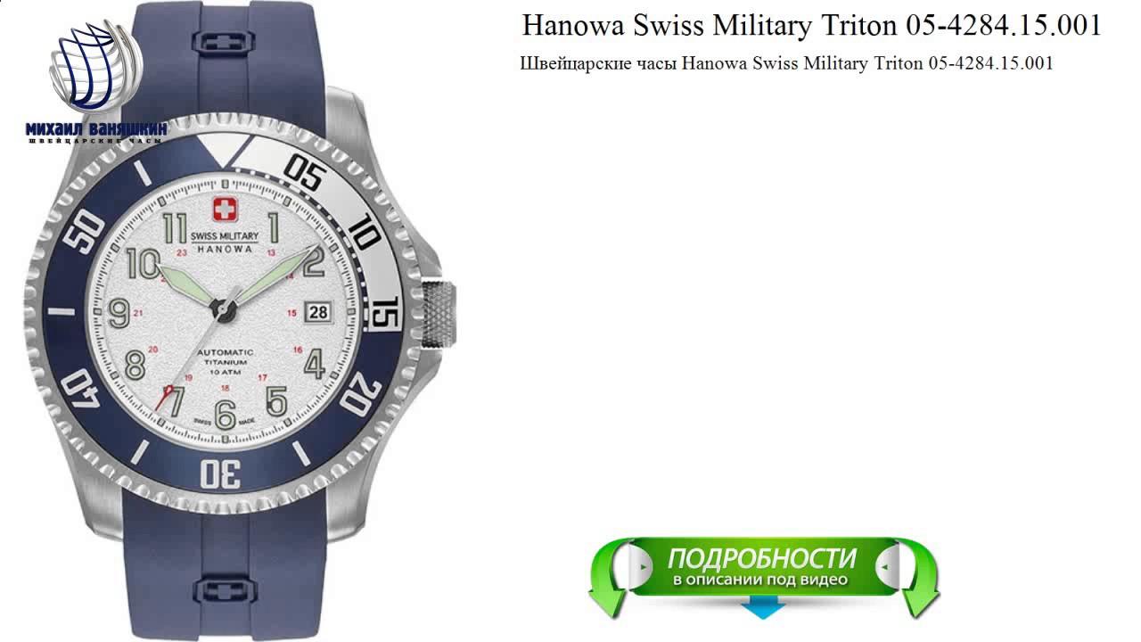 Hanowa Swiss Military Triton 05-4284.15.001 швейцарские часы - YouTube 6b025f82f63