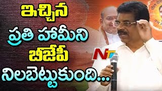 BJP MP Haribabu Responds to TDP Leaders Comments on Central Govt || NTV