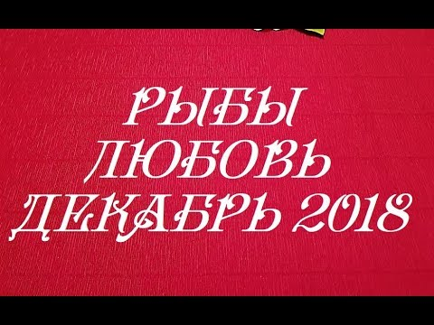 Рыбы. Любовный таро прогноз на декабрь 2018 г. Онлайн гадание на любовь.