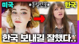한국 고등학교에 다니자 모범생으로 변한 딸의 모습에 미…