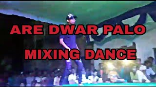 ARE DWAR PALO POPPING MIXING DANCE || RAHUL RAI || CHHATARPUR (M.P.)