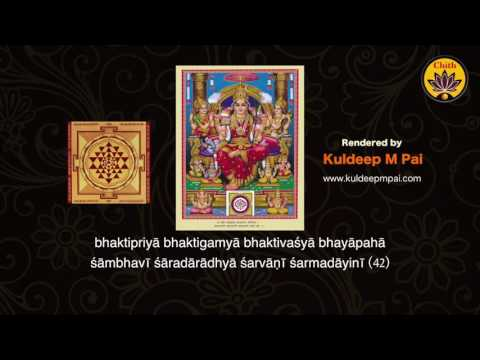 Lalitha Sahasranamam - Kuldeep M Pai - 'Vande Guru Paramparaam'