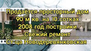 Продаётся большой дом 90 м кв, газ, все коммуникации, 10 соток, сад, ягоды. Краснодарский край.