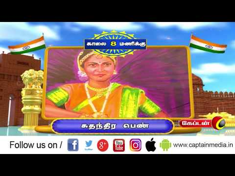 நமது கேப்டன் டிவியில் சுதந்திர தின சிறப்பு நிகழ்ச்சி