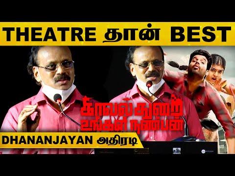 புயலே வந்தாலும்.., நாங்க வருவோம் - Producer Dhananjayan அதிரடி..! | KUN Press Meet | Vetrimaran | HD