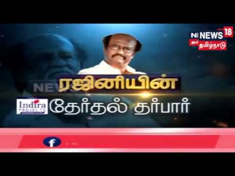 கதையல்ல வரலாறு: ரஜினியின் தேர்தல் தர்பார் | Rajinikanth