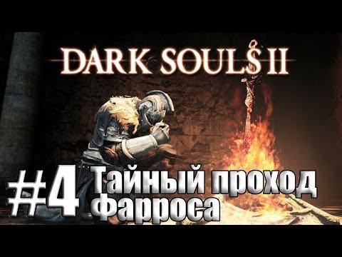Тайный проход Фарроса [Dark Souls 2 #4]