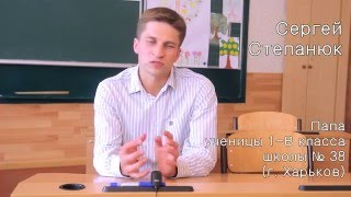 Итоги первого класса. Отзывы родителей - Сергей Степанюк