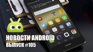 Новости Android: Выпуск #105