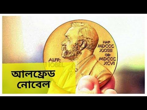 History Of Nobel Prize | Dynamite |Alfred Nobel Biography | Khoz Bangla