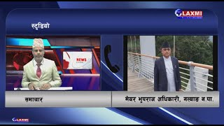 Laxmi Television    News 2 April 2020