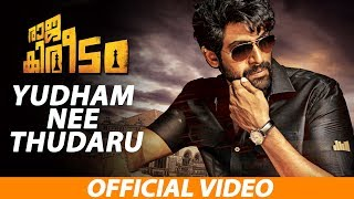 Yudham Nee Thudaru HD Full Song | Raja Kireedom | Rana | Kajal | Anup Rubens