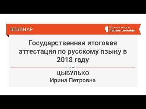 Цыбулько И.П. Государственная итоговая аттестация по русскому языку в 2018 году