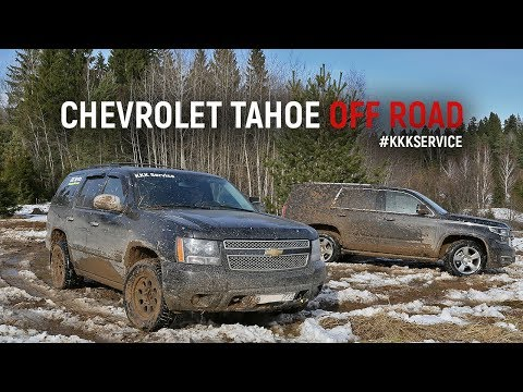 Chevrolet Tahoe off road - купили новую игрушку! Гряземес с Александром Царевым